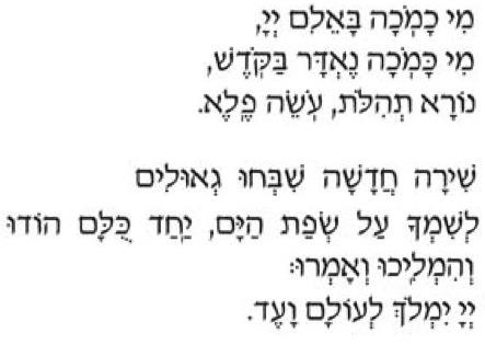 hebmichamocham